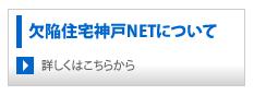 欠陥住宅神戸NETについて
